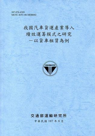 我國汽車貨運產業導入績效運籌模式之研究-以貨車租賃為例(107藍灰)