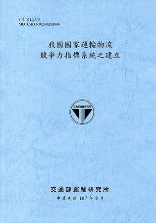 我國國家運輸物流競爭力指標系統之建立(107藍灰)