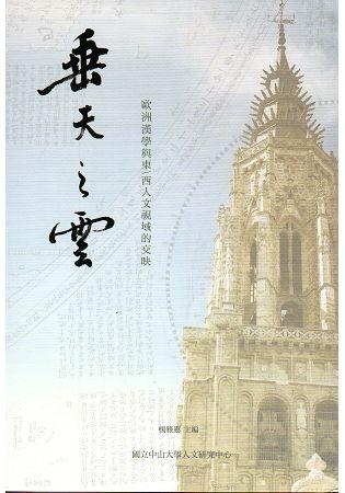 垂天之雲 : 歐洲漢學與東/西人文視域的交映