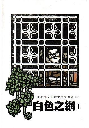 白色之網 I II III:葉石濤文學地景作品選集(二)(共三冊不分售)