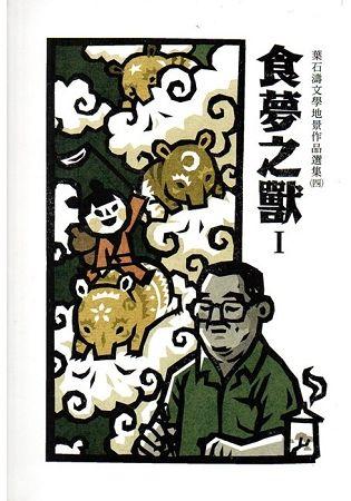 食夢之獸 I II:葉石濤文學地景作品選集(四)