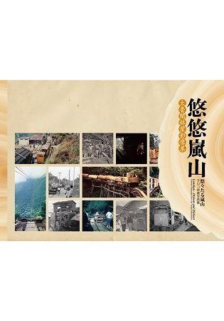 悠悠嵐山:太魯閣林業影像集