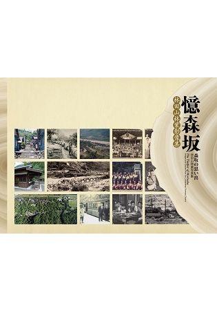 憶森坂:林田山林業影像集