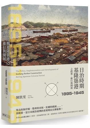日治時期基隆築港之政策、推行與開展(1895-1945)