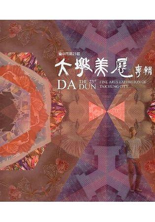 臺中市第23屆大墩美展專輯(精裝)
