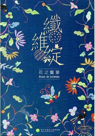纖維綻:花之饗宴