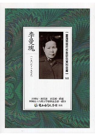 臺灣現當代作家研究資料彙編(103)李曼瑰