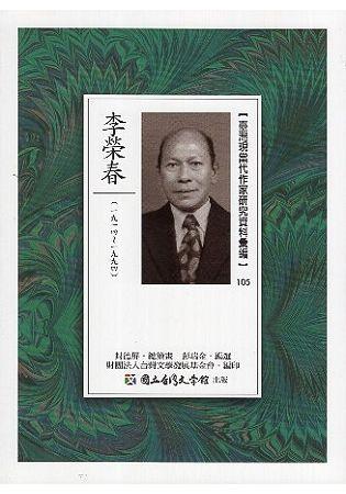 臺灣現當代作家研究資料彙編(105)李榮春
