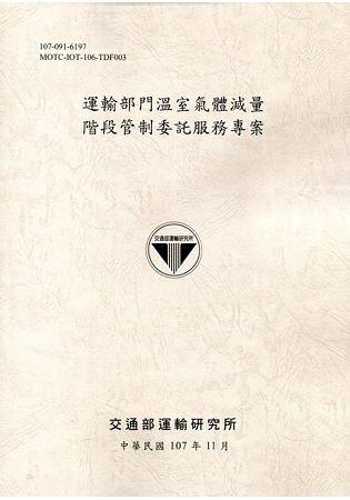 運輸部門溫室氣體減量階段管制委託服務專案﹝107土黃﹞