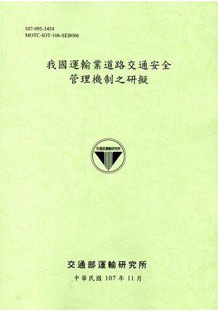 我國運輸業道路交通安全管理機制之研擬﹝107綠﹞