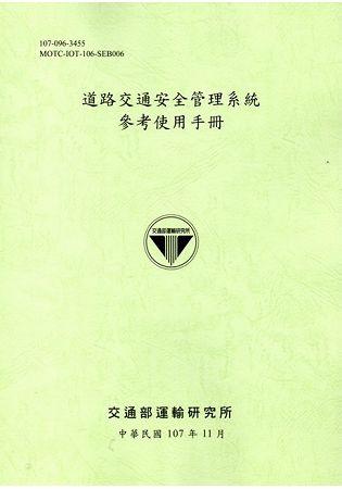 道路交通安全管理系統參考使用手冊﹝107綠﹞