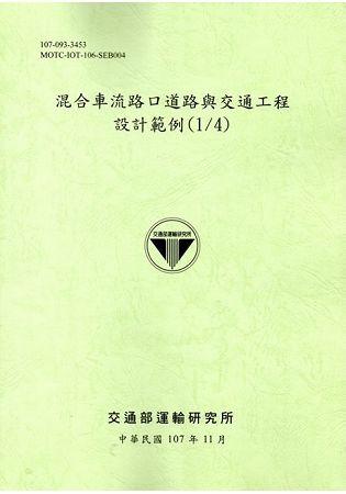 混合車流路口道路與交通工程設計範例(1/4)﹝107綠﹞