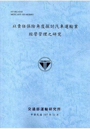 以責任保險角度探討汽車運輸業 經營管理之研究﹝107﹞藍