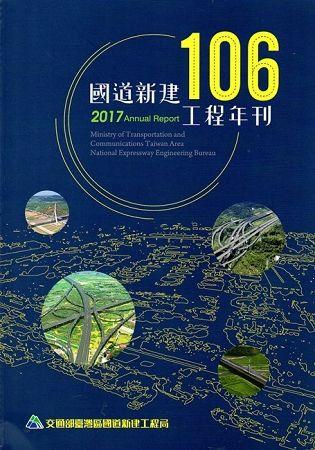106國道新建工程年刊