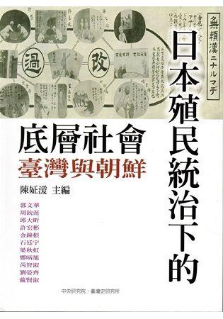 日本殖民統治下的底層社會:臺灣與朝鮮﹝軟精裝﹞