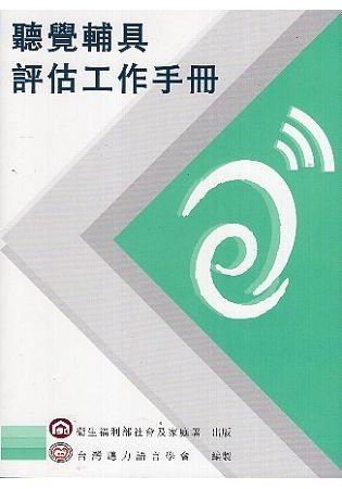 聽覺輔具評估工作手冊