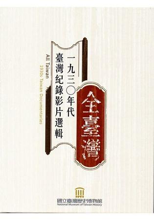 全臺灣:1930年代臺灣紀錄影片選輯(家用版專刊+DVD)