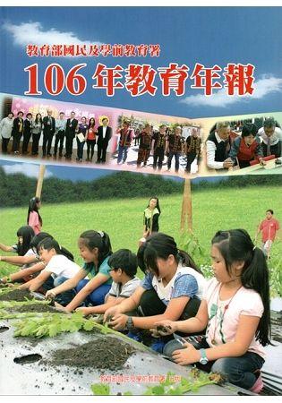 教育部國民及學前教育署106年教育年報