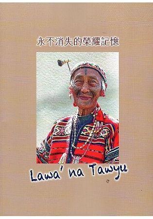 永不消失的榮耀記憶Lawa\