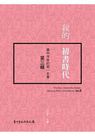 我的初書時代:臺中作家的第一本書 第三輯