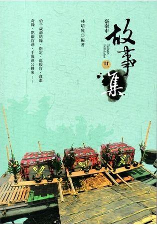 臺南市故事集(二十一)