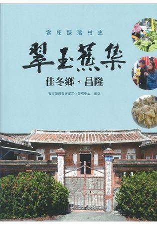 翠玉蕉集:佳冬鄉·昌隆