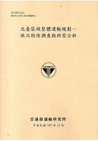 北臺區域整體運輸規劃:旅次特性調查與供需分析 107黃