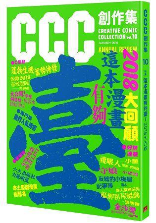 CCC創作集10號:這本漫畫有夠臺!2018大回顧