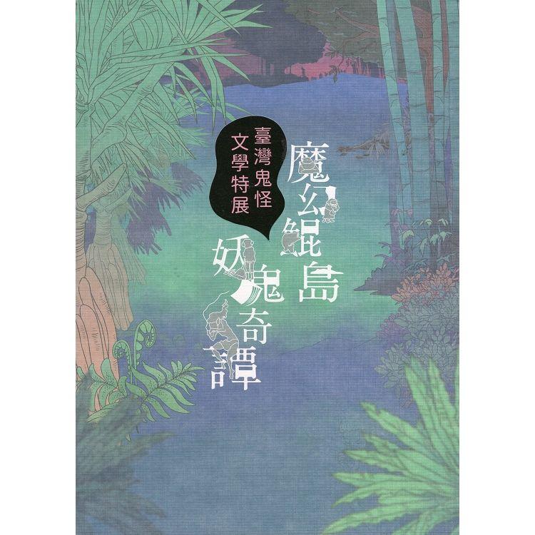 魔幻鯤島,妖鬼奇譚─臺灣鬼怪文學特展展覽圖錄