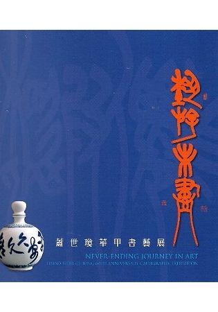 藝游未盡:蕭世瓊華甲書藝展