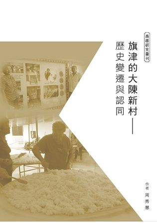 旗津的大陳新村:歷史變遷與認同