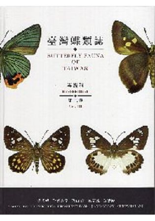 臺灣蝶類誌第三卷弄蝶科