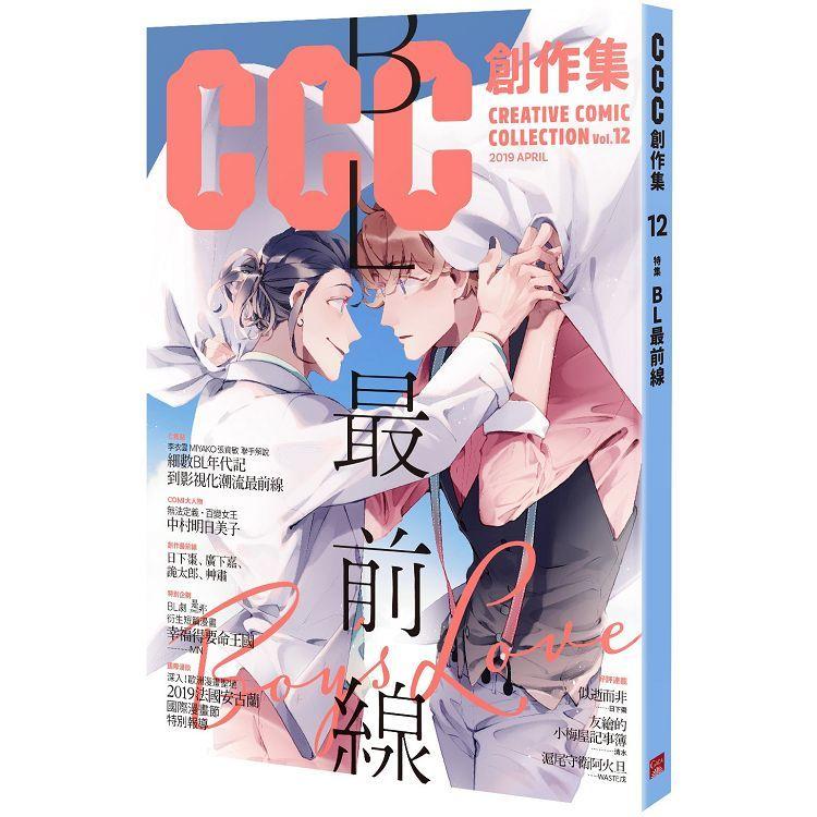 CCC創作集 12號: BL最前線