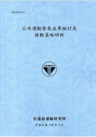 公共運輸發展成果檢討及推動策略研析[108藍灰]