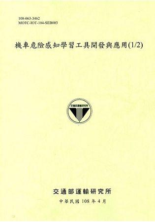 機車危險感知學習工具開發與應用(1/2)[108綠]