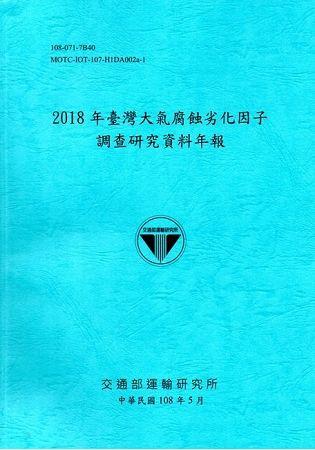 2018年臺灣大氣腐蝕劣化因子調查研究資料年報[108藍]