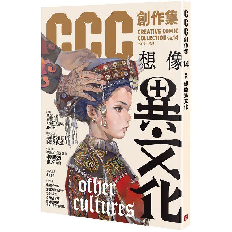 CCC創作集14號:想像異文化