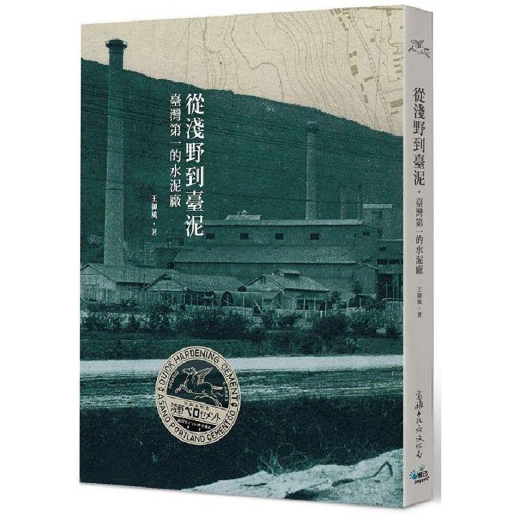 從淺野到臺泥,臺灣第一的水泥廠