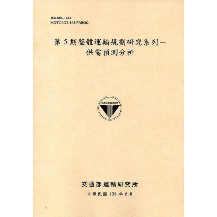 第5期整體運輸規劃研究系列- 供需預測分析[108黃]