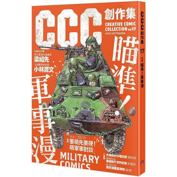 CCC創作集17號:瞄準!軍事漫