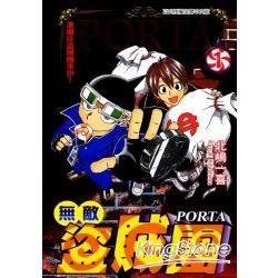 無敵盜賊團PORTA(1)