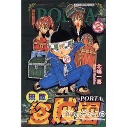 無敵盜賊團PORTA(2)(完)