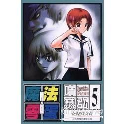 魔法零蛋 (5)(電子書)