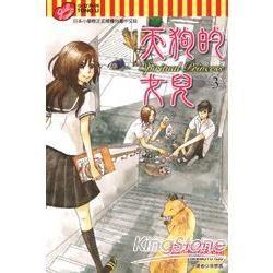 天狗的女兒 (3)(電子書)