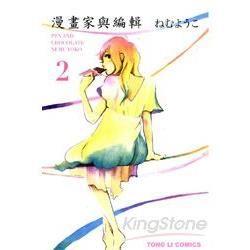 漫畫家與編輯 2(完)