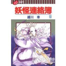 妖怪連絡簿 (10)