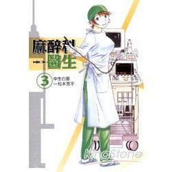 麻醉科醫生 (3)