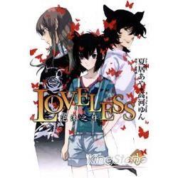 LOVELESS(小說版) 01~泡沫之絆