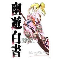 幽遊白書(5)(完全版)