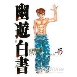 幽遊白書完全版 15 (完)